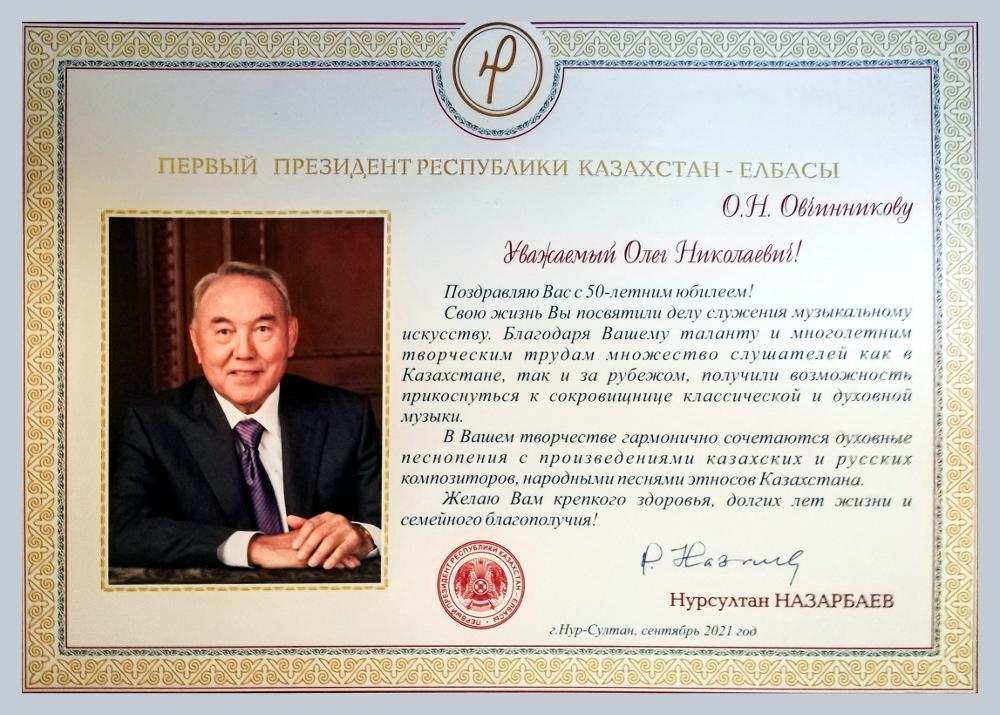 Елбасы поздравил регента хора Казахстанского Митрополичьего округа О. Н. Овчинникова с юбилеем
