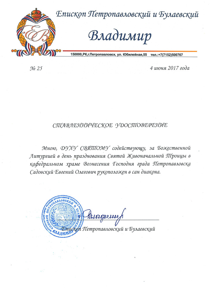 Новый священнослужитель Петропавловской и Булаевской епархии
