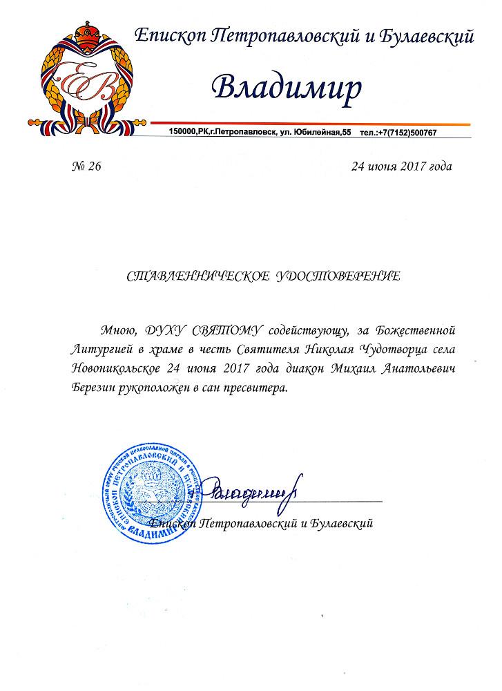 Рукоположен новый пресвитер для Церкви Северного Казахстана