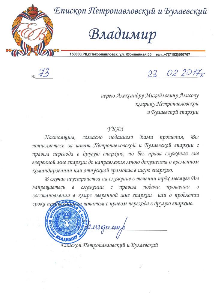 Указ иерею Александру Алисову
