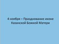 4 ноября — Празднование иконе Казанской Божией Матери