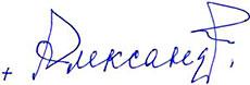 Глава Митрополичьего округа Русской Православной Церкви в Республике Казахстан митрополит Астанайский и Казахстанский Александр