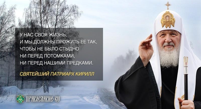 Святейший Патриарх Кирилл: избранные высказывания