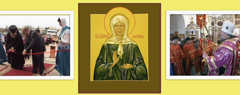 Святая блаженная мати Матрона моли Бога о нас